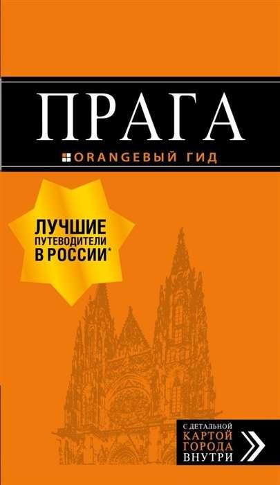 Прага: путеводитель + карта. 10-е издание