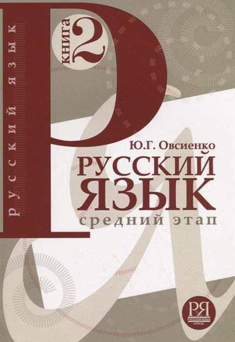 Русский язык. Книга 2. Средний этап обучения