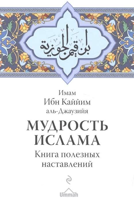 Мудрость ислама. Книга полезных наставлений