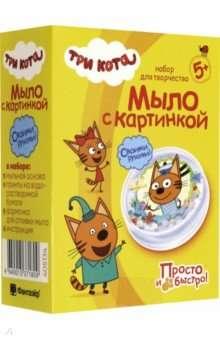 Три кота Мыло с картинкой Коржик
