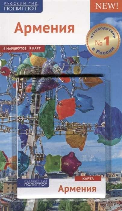 Армения. 9 маршрутов, 9 карт