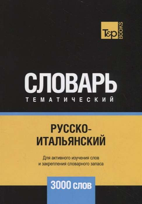 Русско-итальянский тематический словарь. 3000 слов