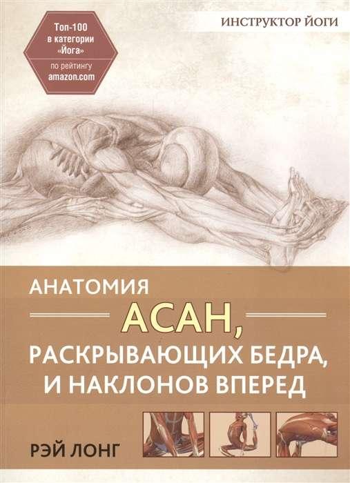 Анатомия асан, раскрывающих бедра, и наклонов вперёд. 2-е издание
