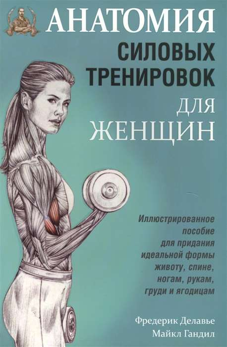Анатомия силовых тренировок для женщин. 5-е издание