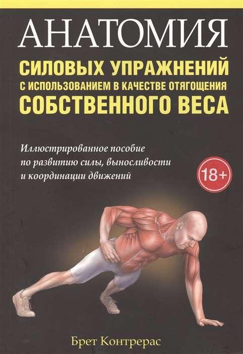 Анатомия силовых упражнений с использованием в качестве отягощения собственного веса. 4-е издание