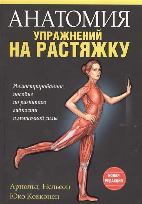 Анатомия упражнений на растяжку. 3-е издание