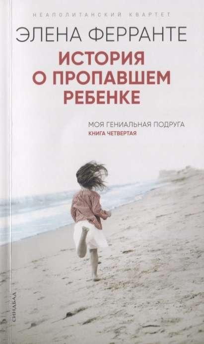 История о пропавшем ребёнке