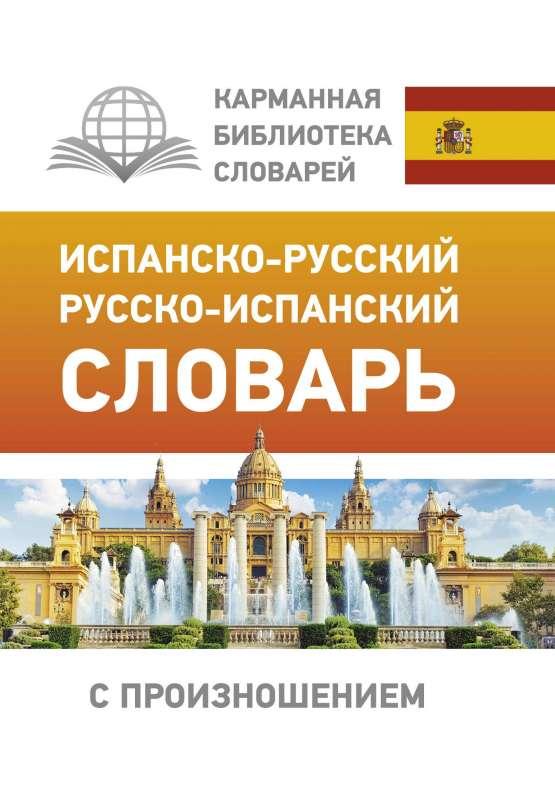 Испанско-русский, русско-испанский словарь с произношением