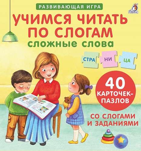 Развивающая игра Учимся читать по слогам. Сложные слова (40 карточек-пазлов)