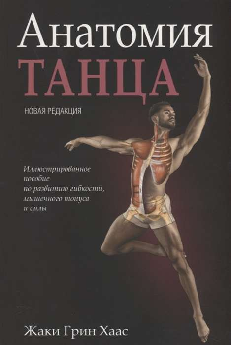 Анатомия танца. 2-е издание