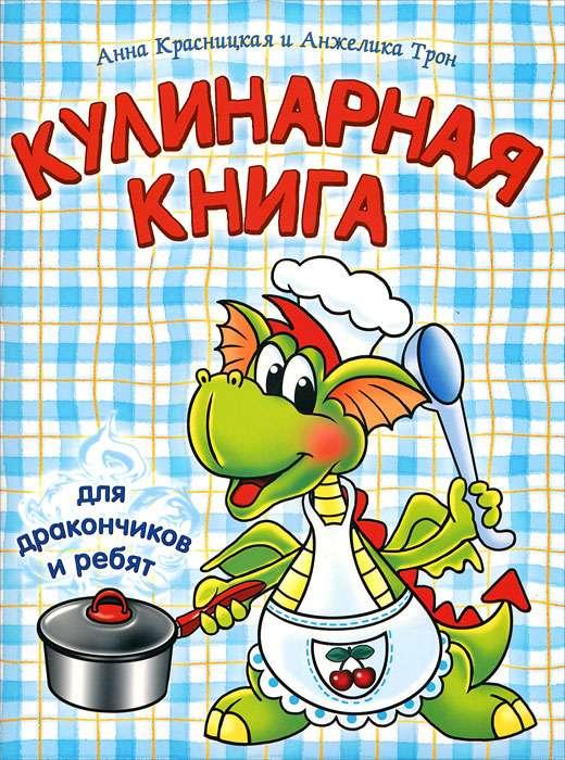 Кулинарная книга для дракончиков и ребят. 4-е издание