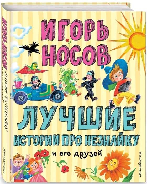 Лучшие истории про Незнайку и его друзей (илл. О. Зобниной)