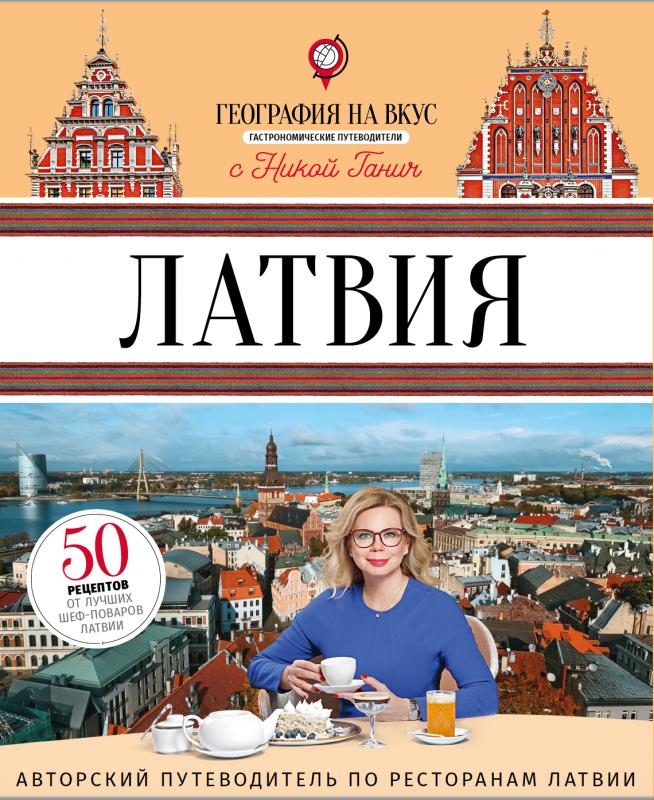 География на вкус. Латвия