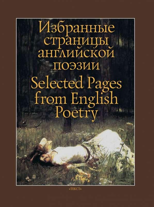 Избранные страницы английской поэзии = Selected Pages from English Poetry