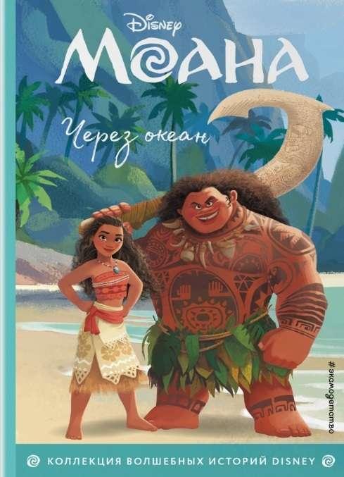 Моана. Через океан. Книга для чтения с цветными картинками