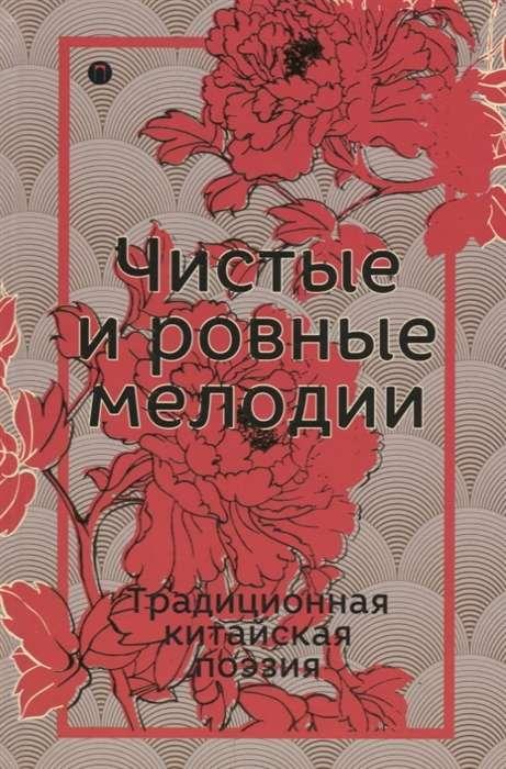 Чистые и ровные мелодии. Традиционная китайская поэзия: антология