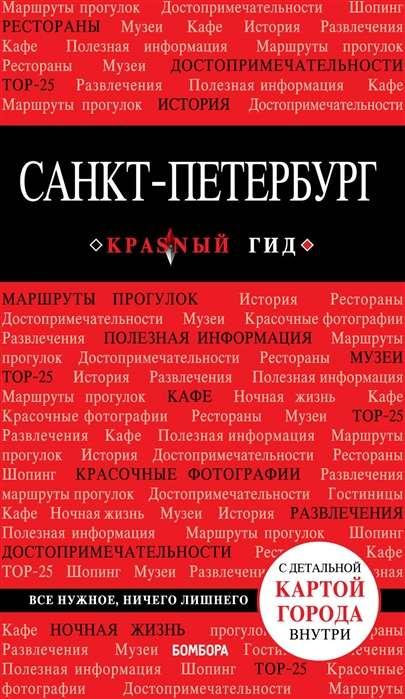 Санкт-Петербург: путеводитель + карта. 9-е издание