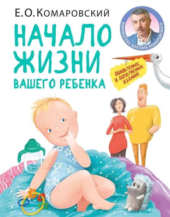 Начало жизни вашего ребёнка. Обновлённое и дополненное издание