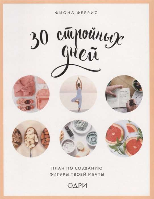 30 стройных дней. План по созданию фигуры твоей мечты