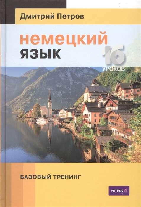 Немецкий язык. 16 уроков. Базовый тренинг. 4-е издание