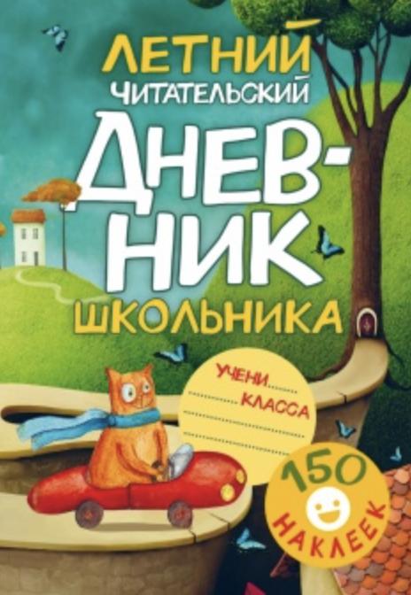 Летний читательский дневник школьника. 150 наклеек