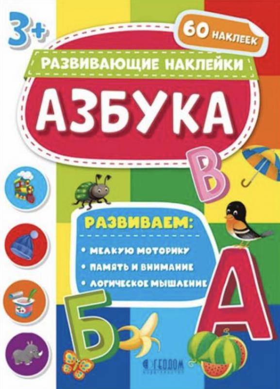 Книжка с наклейками. Азбука