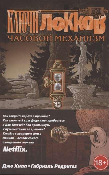 Ключи Локков. Том 5. Часовой механизм