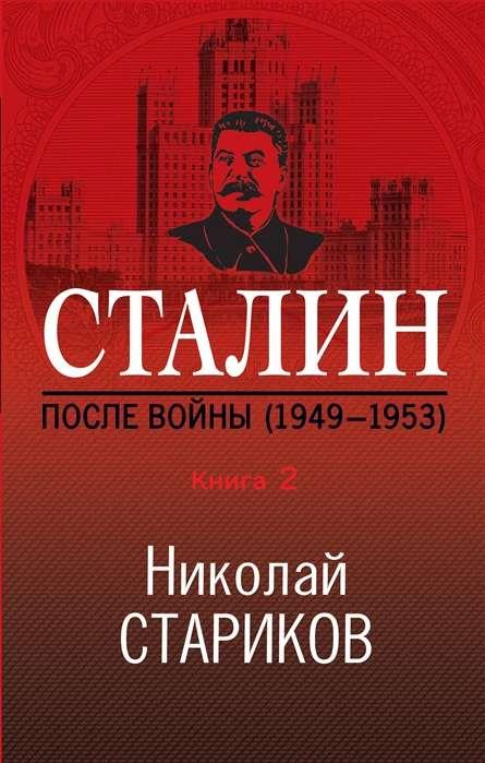 Сталин. После войны. Книга 2. 1949-1953