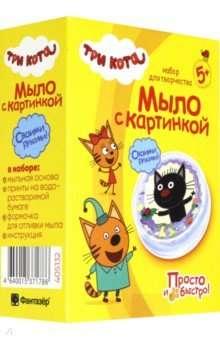 Мыло-Три кота с картинкой Сажик