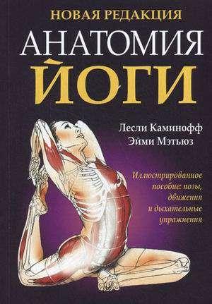 Анатомия йоги. 5-е издание