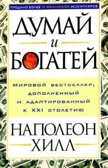 Думай и богатей. 5-е издание
