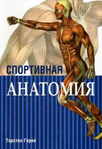 Спортивная анатомия. 3-е издание