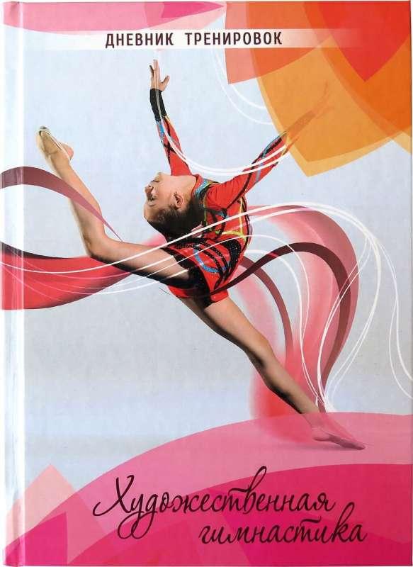 Дневник тренировок -Художественная гимнастика