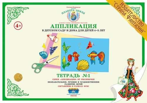 Burtnīca A4-Aplikācija bērniem no 4-5 gadiem.Burtnīca № 1