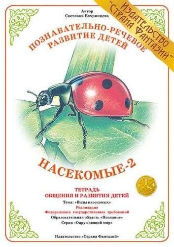 Burtnīca A4-Kukaiņi-2