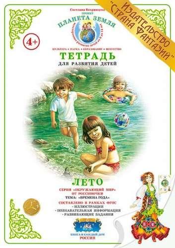 Тетрадь А4 -Лето