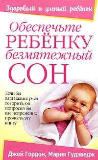 Обеспечьте ребёнку безмятежный сон