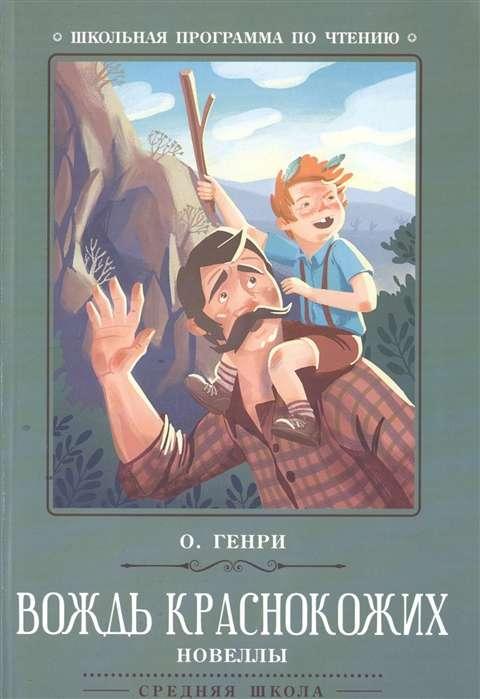 Вождь краснокожих: новеллы