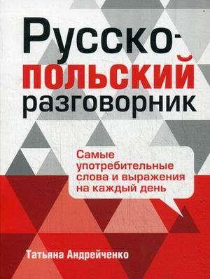 Русско-польский разговорник. 3-е издание