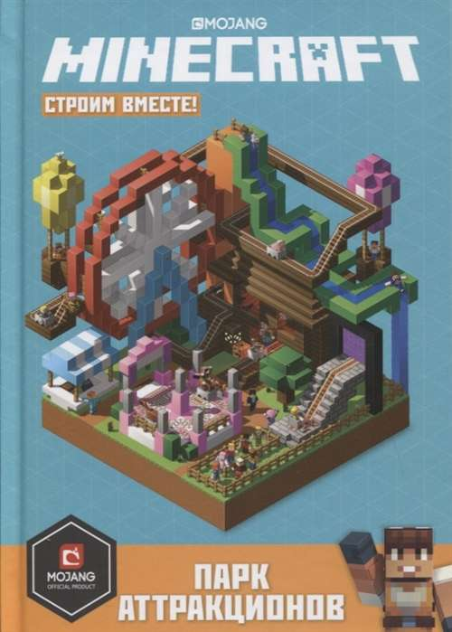 Парк аттракционов. Minecraft: строим вместе.