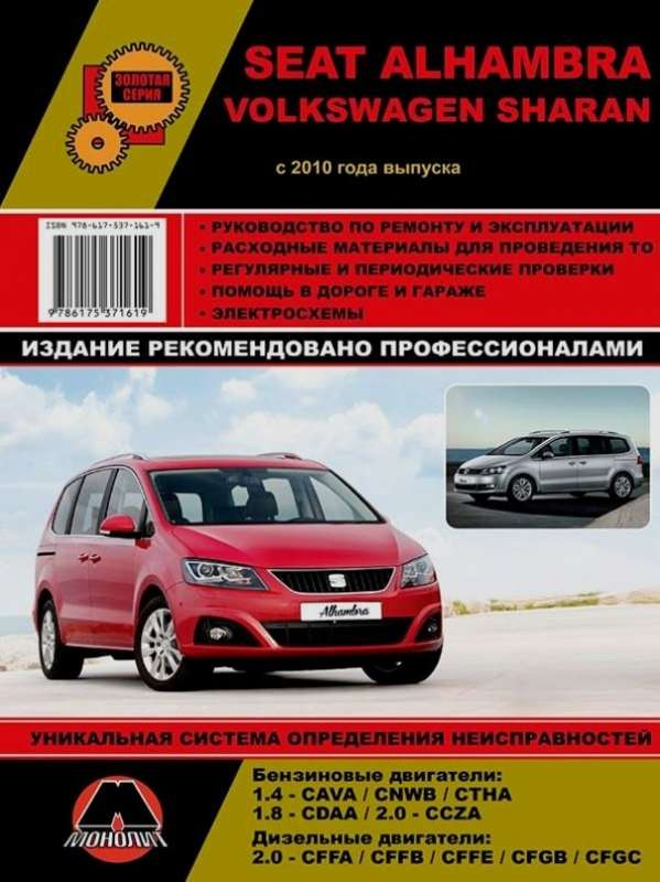SEAT Alhambra/VOLKSWAGEN Sharan с 2010 г. (бензин/дизель)