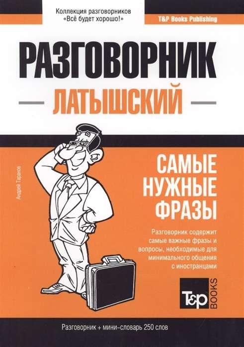 Латышский разговорник. Самые нужные фразы (мини-словарь. 250 слов)