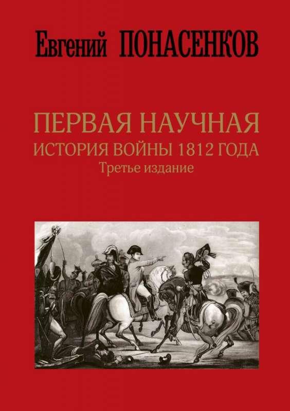 Первая научная история войны 1812 года. 3-е издание