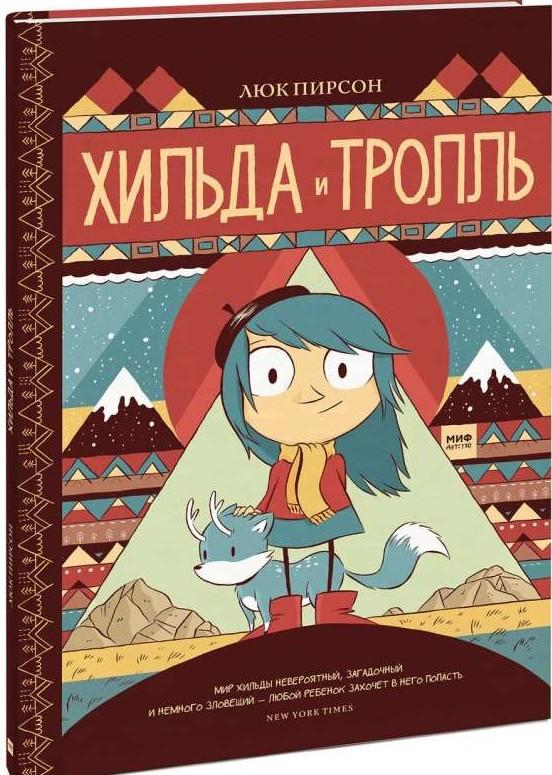Хильда и тролль. 4-е издание