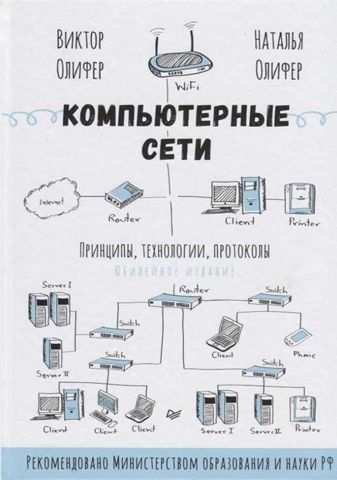 Datortīkli. Principi, tehnoloģijas, protokoli: Jubilejas izdevums