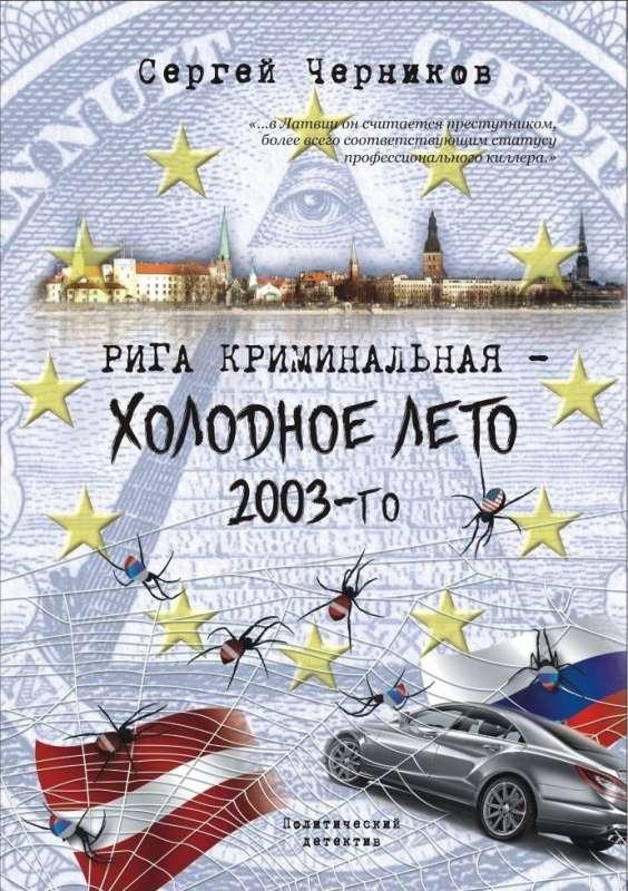 Рига криминальная - холодное лето 2003-го