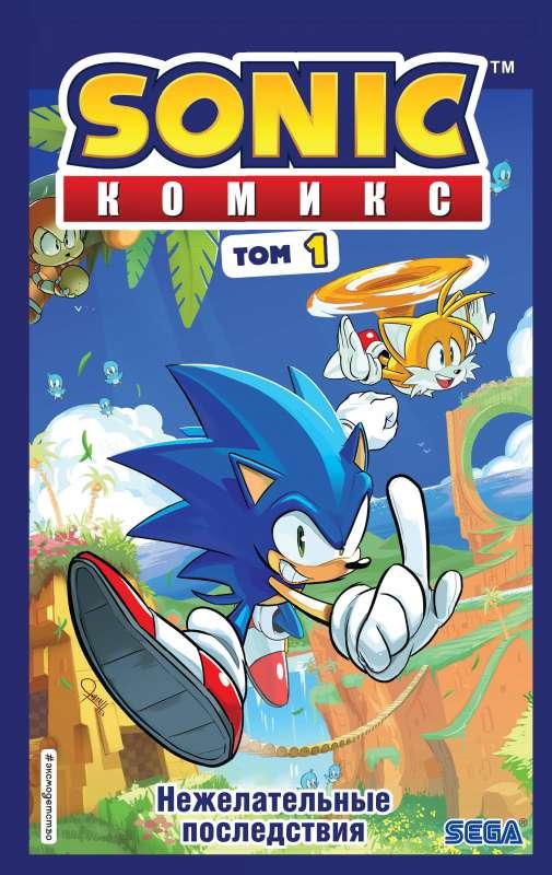 Sonic. Нежелательные последствия (пер. А.Толубаевой)