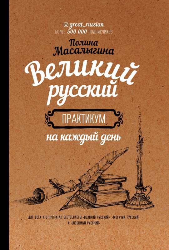 Великий русский: практикум на каждый день