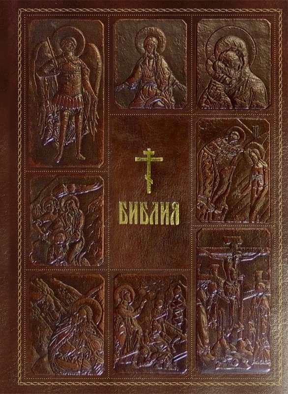 Библия. Книги Священного Писания Ветхого и Нового Завета, с параллельными местами, с цветными иллюстрациями, синодальный перевод, в кожаном переплете