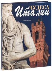 Чудеса Италии